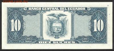 Эквадор 10 сукре 1988 unc 11.06.19. 22:00 мск - 1
