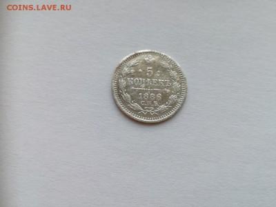 5 копеек 1886 СПБ АГ до 09.06.2019 - 1886 (3) - копия