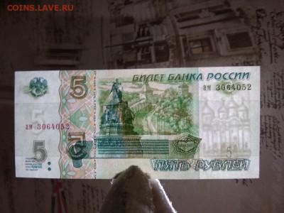 5 рублей 1997 года Россия ,пресс - 442