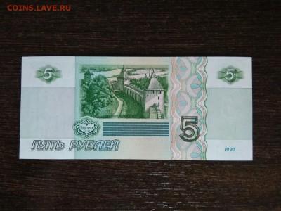 5 рублей 1997 года Россия ,пресс - 441