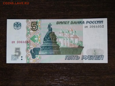5 рублей 1997 года Россия ,пресс - 440