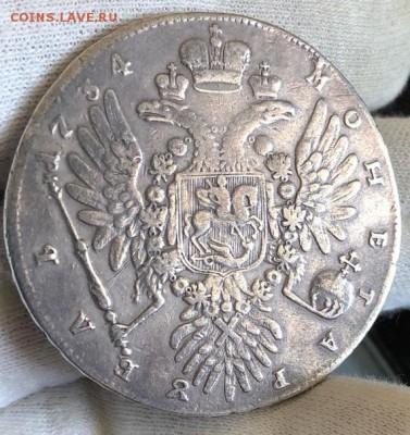 1 рубль 1734 на подленность - 1559749926[1]