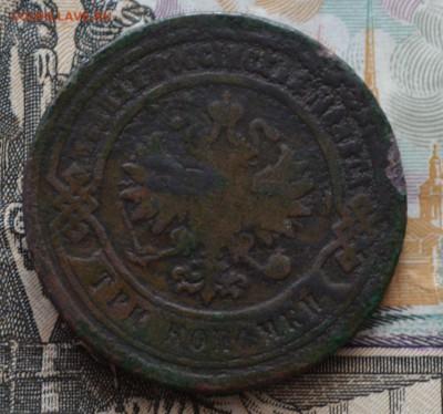 3 копейки 1881 До 11.06.19. - DSC_0088.JPG