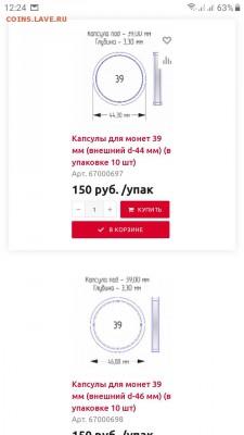 """Сочи серебро Необходимо опознать """"правильные"""" капсулы - Screenshot_20190606-122500_Samsung Internet"""