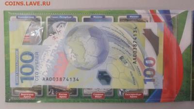 Футбол. 3 монеты и 1 купюра в буклете, до 12.06 - К Футбол 3 монеты-2
