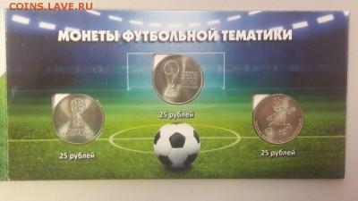 Футбол. 3 монеты и 1 купюра в буклете, до 12.06 - К Футбол 3 монеты-3