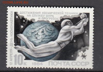 СССР 1984 день космонавтики 1м до 10 06 - 276