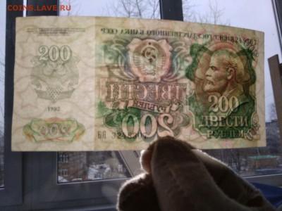 200 рублей 1992 года СССР - 333