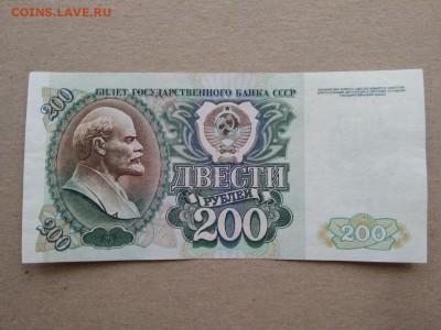 200 рублей 1992 года СССР - 332