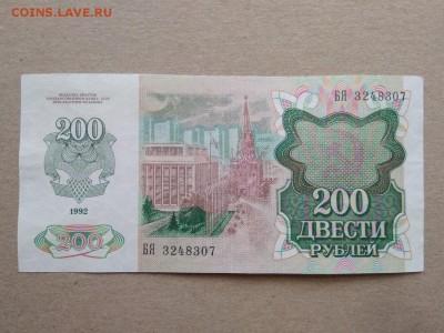 200 рублей 1992 года СССР - 331