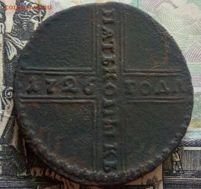 5 копеек 1726 год - 6ACh9ONKNEk
