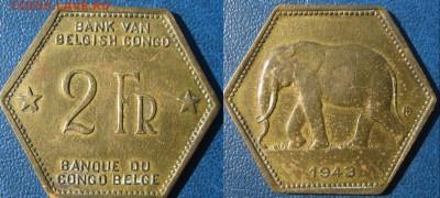 Бельгийское Конго 2 франка 1943 г До 11.06 В 22-00 МСК - 2фр  Б Слон