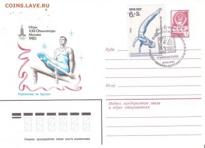 Конверт-максимум Олимпиада-80 ГИМНАСТИКА.Брусья - Конверт-максимум О-80 Гимнастика.Брусья
