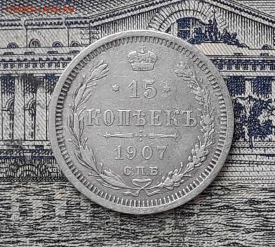 15 копеек 1907 до 11-06-2019 до 22-00 по Москве - 15 907 5 Р