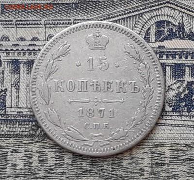 15 копеек 1871 до 11-06-2019 до 22-00 по Москве - 15 871 Р