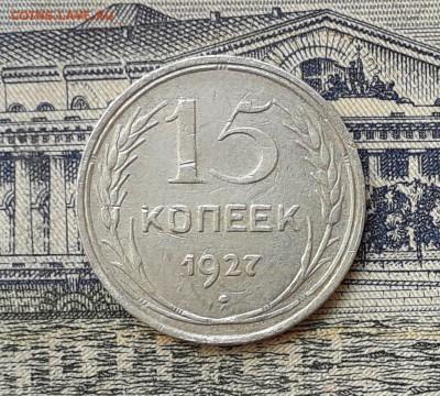 15 копеек 1927 до 11-06-2019 до 22-00 по Москве - 15 27 Р