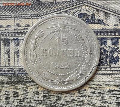 15 копеек 1923 до 11-06-2019 до 22-00 по Москве - 15 23 Р