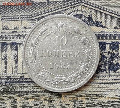 10 копеек 1923 до 11-06-2019 до 22-00 по Москве - 10 23 Р