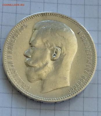 Рубль 1897 года АГ - до 16.06.19.22.00 - horA-I2to4g
