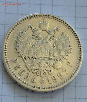 Рубль 1897 года АГ - до 16.06.19.22.00 - DW6zfX_gUqg
