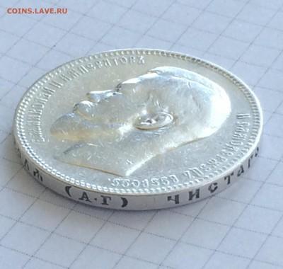 Рубль 1897 года АГ - до 16.06.19.22.00 - Ho5V4-238R0
