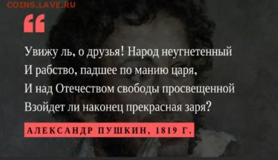 Сегодня 220 лет со дня рождения Пушкина - пушкин