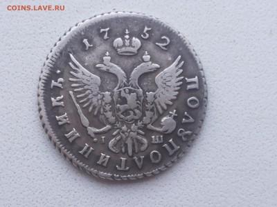 Полуполтинник 1752 год - 015