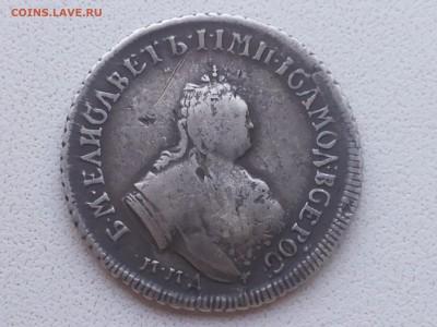Полуполтинник 1752 год - 013