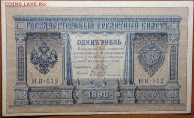1 руб 1898г Шипов-Гейльман  16.06.19 в 22-00 - DSC06387.JPG