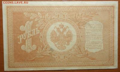 1 руб 1898г Шипов-Гейльман  16.06.19 в 22-00 - DSC06388.JPG