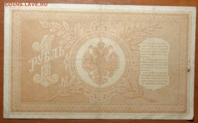 1 руб 1898г Шипов-Чихиржин  16.06.19 в 22-00 - DSC06421.JPG