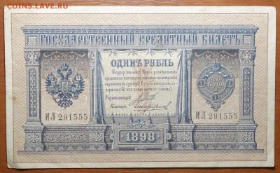 1 руб 1898г Шипов-Чихиржин  16.06.19 в 22-00 - DSC06420.JPG