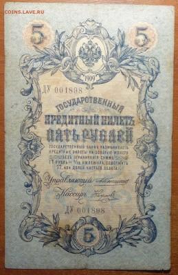 5 руб 1909г Коншин-Наумов  16.06.19 в 22-00 - DSC06468.JPG