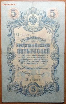 5 руб 1909г Коншин-Барышев  16.06.19 в 22-00 - DSC06501.JPG