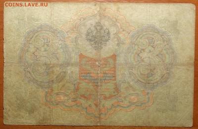 3 руб 1905г Коншин-Родионов 16.06.19 в 22-00 - DSC06522.JPG