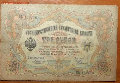 3 руб 1905г Коншин-Родионов 16.06.19 в 22-00 - DSC06521.JPG