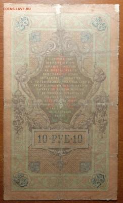 10 руб 1909г Коншин-Михеев 16.06.19 в 22-00 - DSC06534.JPG