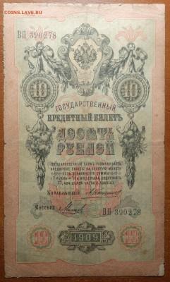 10 руб 1909г Коншин-Михеев 16.06.19 в 22-00 - DSC06533.JPG