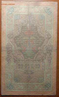 10 руб 1909г Коншин-Овчинников  16.06.19 в 22-00 - DSC06536.JPG