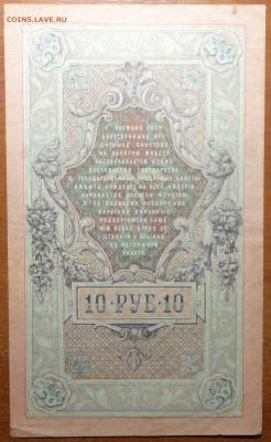 10 руб 1909г Шипов-Афанасьев  16.06.19 в 22-00 - DSC06564.JPG