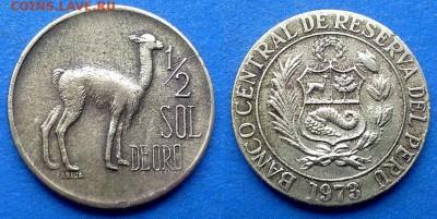 Перу - ½ соль 1973 года (старый тип) до 15.06 - Перу 1.5 соль 1973