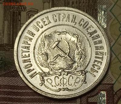 20 копеек 1921г - IMG_20190610_153712