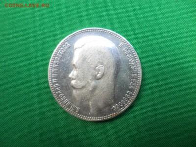 1 рубль 1899 года (ЭБ) - DSC05800.JPG