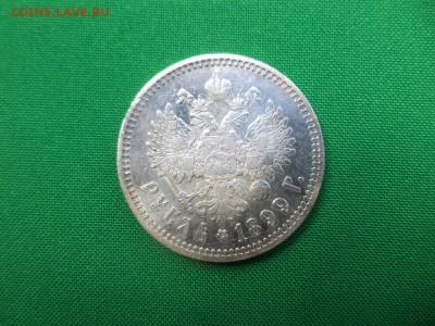 1 рубль 1899 года (ЭБ) - DSC05798.JPG