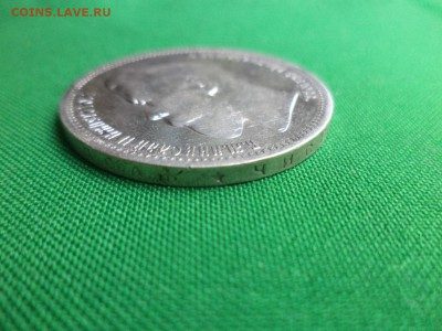 1 рубль 1896 года (*) - DSC05784.JPG