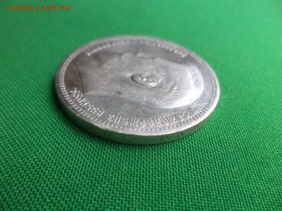 1 рубль 1896 года (*) - DSC05783.JPG