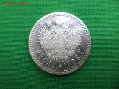 1 рубль 1896 года (*) - DSC05779.JPG