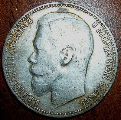 Рубль 1899 года - 1899г