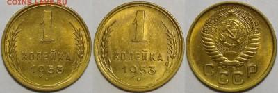 1 копейка 1953 с блеском до 13.06.19 в 22.00 - 1 коп 1953 -!-03.05.18 1