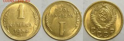 1 копейка 1954 с блеском до 13.06.19 в 22.00 - 1 коп 1954 -15- 23.10.18